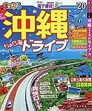 まっぷる 沖縄 ちゅら海 ドライブ20 (マップルマガジン 沖縄 5)