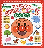 Anpanman's First Exciting Words Picture Book! (Japanese Edition)