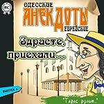 Odesskie anekdoty: Vypusk 6 | Taras Borovok