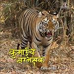 Thaak Cha Narabhakshak: Kumaonche Narabhakshak - Marathi-language Audiobook | Jim Corbett