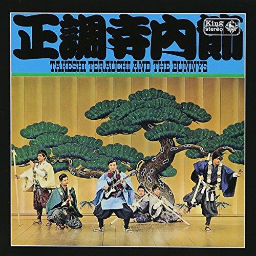 Takeshi Terauchi & Blue Jeans - Seicho Terauchi Bushi [Japan CD] KICS-8188