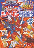 (Young TV Deluxe 80 other) Digimon Adventure 02 and seal picture book play Digimon Adventure (2000) ISBN: 4061774808 [Japanese Import]
