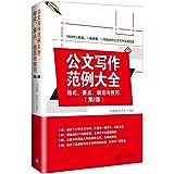 公文写作范例大全:格式、要点、规范与技巧(第2版)