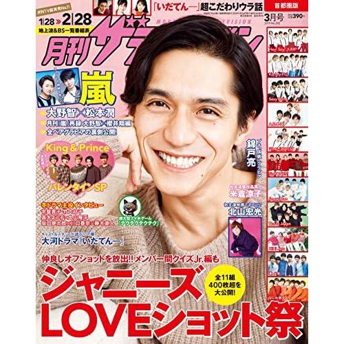 月刊ザテレビジョン 2019年3月号 表紙画像