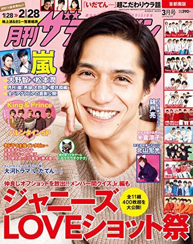 月刊ザテレビジョン 2019年3月号