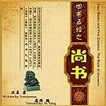 四书五经:尚书 - 四書五經:尚書 [Four Books and Five Classics: The Book of Documents] |  uncredited