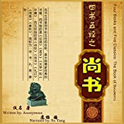四书五经:尚书 - 四書五經:尚書 [Four Books and Five Classics: The Book of Documents] |  uncredited