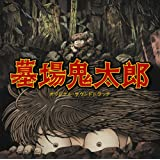 テレビアニメ「墓場鬼太郎」オリジナルサウンドトラック