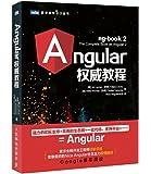 图灵程序设计丛书:Angular权威教程
