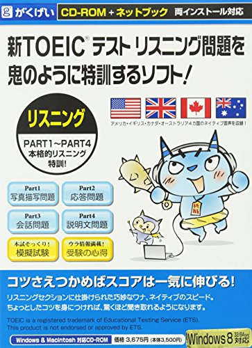 Soft! That special training like the devil the HY> new TOEIC test listening problem (<CD?ROM> (HY version)) (2009) ISBN: 4876592586 [Japanese Import]