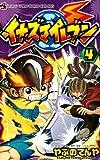Inazuma Eleven (ladybug Colo Comics) (2009) ISBN: 4091408524 [Japanese Import]
