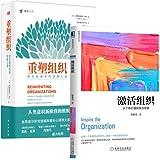 激活组织+重塑组织 套装2册 从个体价值到集合智慧,这是一部领先于时代与人类认知的、关于组织创建与管理的杰作 人类意识新阶段的组织进化指南