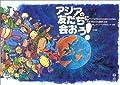 アジアの友だちに会おう!―アジア太平洋の文化を知るための絵本