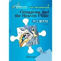 """""""彩虹桥""""汉语分级读物(1级:300词):共工撞天柱(汉、英)"""