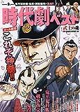 時代劇ベスト Vol.3 武士の魂 (パーフェクト・メモワール)