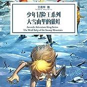 少年冒险王系列:大雪山里的狼娃 - 少年冒險王系列:大雪山里裡的狼娃 [Juvenile Adventure King Series: The Wolf Baby of the Snowy Mountain] (Audio Drama) | 彭绪洛 - 彭緒洛 - Peng Xuluo