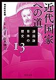 漫画版 日本の歴史 13 近代国家への道 明治時代後期 (角川文庫)