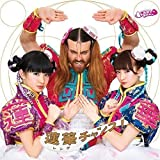 Renge Chance! by Ladybaby