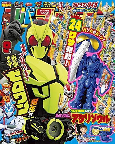 テレビマガジン 2019年9月号 画像
