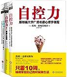 自控力(套装共3册)