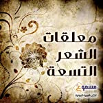 Al Muallaqat Attesa: Nine Suspended Odes - in Arabic | Imru' Al-Qais,Labid Ibn Rabee'a,Tarafa Ibn Al Abd,Zuhayr Ibn Abi Salma,Antara Ibn Shaddad,Amr Ibn Kulthum,Harith Ibn Hilliza