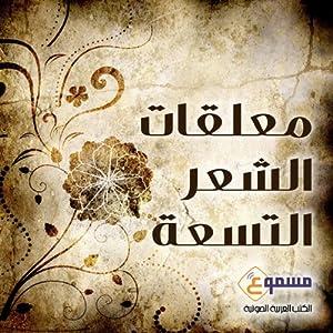 Al Muallaqat Attesa Hörbuch