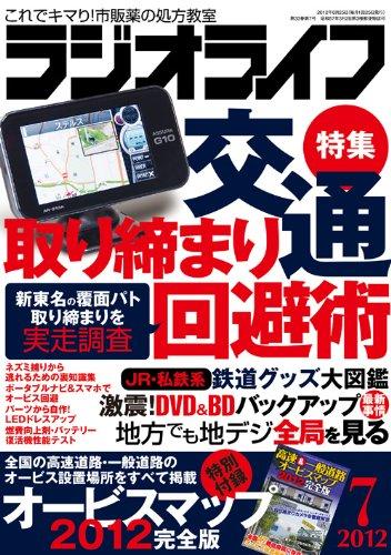 ラジオライフ 2012年 07月号 [雑誌]