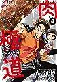 肉極道(4) (芳文社コミックス)