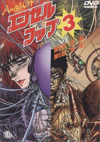 Angel Cop Vol.3 [Import allemand]