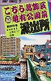 こちら葛飾区亀有公園前派出所 (第88巻) (ジャンプ・コミックス)