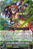 カードファイト!! ヴァンガード 【メイデン・オブ・トレイリングローズ】【RR】 BT05-009-RR 《双剣覚醒》