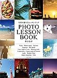 写真の撮り方レッスンブック