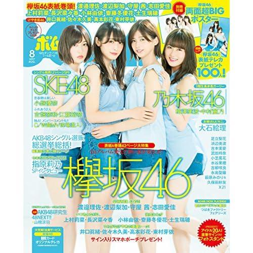BOMB 2017年8月号 表紙画像