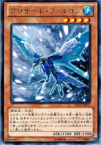 Yu-Gi-Oh tarjeta] de Blizzard Falcon rara