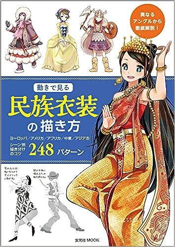 動きで見る民族衣装の描き方 玄光社mook 本 通販 Amazon