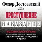 Crime and Punishment [Russian Edition] Performance by Fyodor Dostoyevsky Narrated by Chulpan Khamatova, Sergey Chonishvili