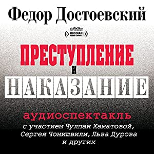 Crime and Punishment [Russian Edition] Performance