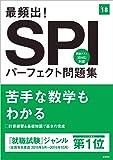最頻出! SPIパーフェクト問題集 2018年度 (高橋の就職シリーズ)