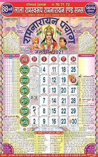 Hcc Calendar 2022.Rm Lifestyle Lala Ramswaroop Ramnarayan Panchang Hindu Panchaang Wall Calendar 2021 With 12 Pages 1 Piece Amazon In Home Kitchen