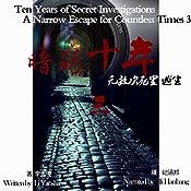暗访十年:无数次死里逃生 3 - 暗訪十年:無數次死裡逃生 3 [Ten Years of Secret Investigations: Countless Narrow Escapes 3] |  李幺傻 - 李么傻 - Li Yaosha