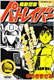 Mobile Police Patlabor (Shonen Sunday Comics Special) (2008) ISBN: 4091215599 [Japanese Import]