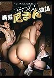 つるつるん剃髪尼さん物語 [DVD]