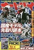 オートバイ  2017年12月号 [雑誌]