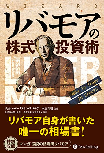 リバモアの株式投資術 (ウィザードブックシリーズ)