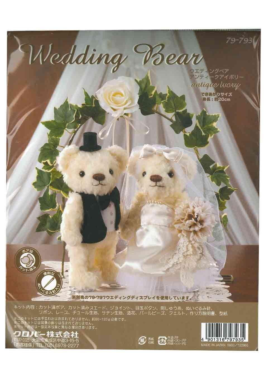 Clover Wedding Bear Production Kit / Antique Ivory (japan import)