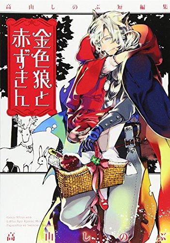 金色狼と赤ずきん―高山しのぶ短編集 (IDコミックス ZERO-SUMコミックス)
