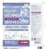 WAVE(ウェーブ) ウェーブ・レジンキャストEX ノンキシレンタイプ 2kg (ホワイト) (素材)