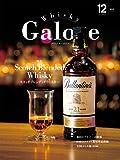 Whisky Galore(ウイスキーガロア)Vol.17 2019年12月号