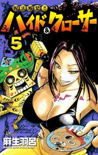 呪法解禁!!ハイド&クローサー 5 (少年サンデーコミックス)