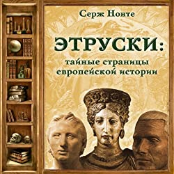 Jetruski. Tajnye stranicy evropejskoj istorii [The Etruscans. Secret Pages of European History]